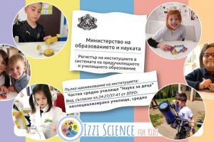 Училището по наукаIzziScienceforKidsвече е с лиценз за гимназия