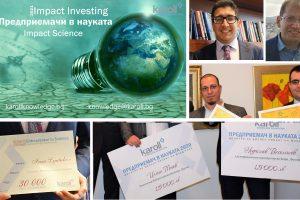"""За четвърти път фондация """"Карол Знание"""" прави обучение """"Предприемачи в науката"""" с награда от 30 000 лева"""