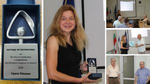 Проф. Грета Панова получи Наградата на Института по математика и информатика на БАН за 2020 година