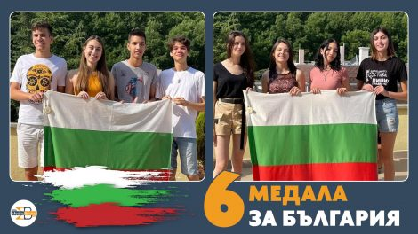 Българските гимназисти по лингвистика спечелиха 6 медала от Международната олимпиада (видео)