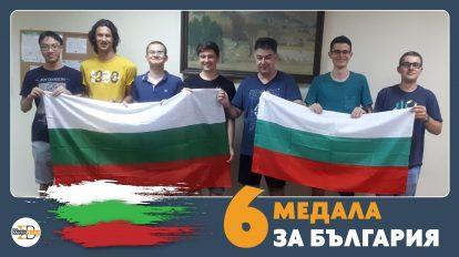 Отлично представяне и 6 медала за българските математици от Международната олимпиада