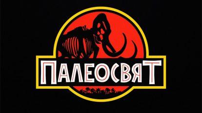 Изложба с непоказвани съкровища от палеонтологичните колекции започва в Националния природонаучен музей при БАН