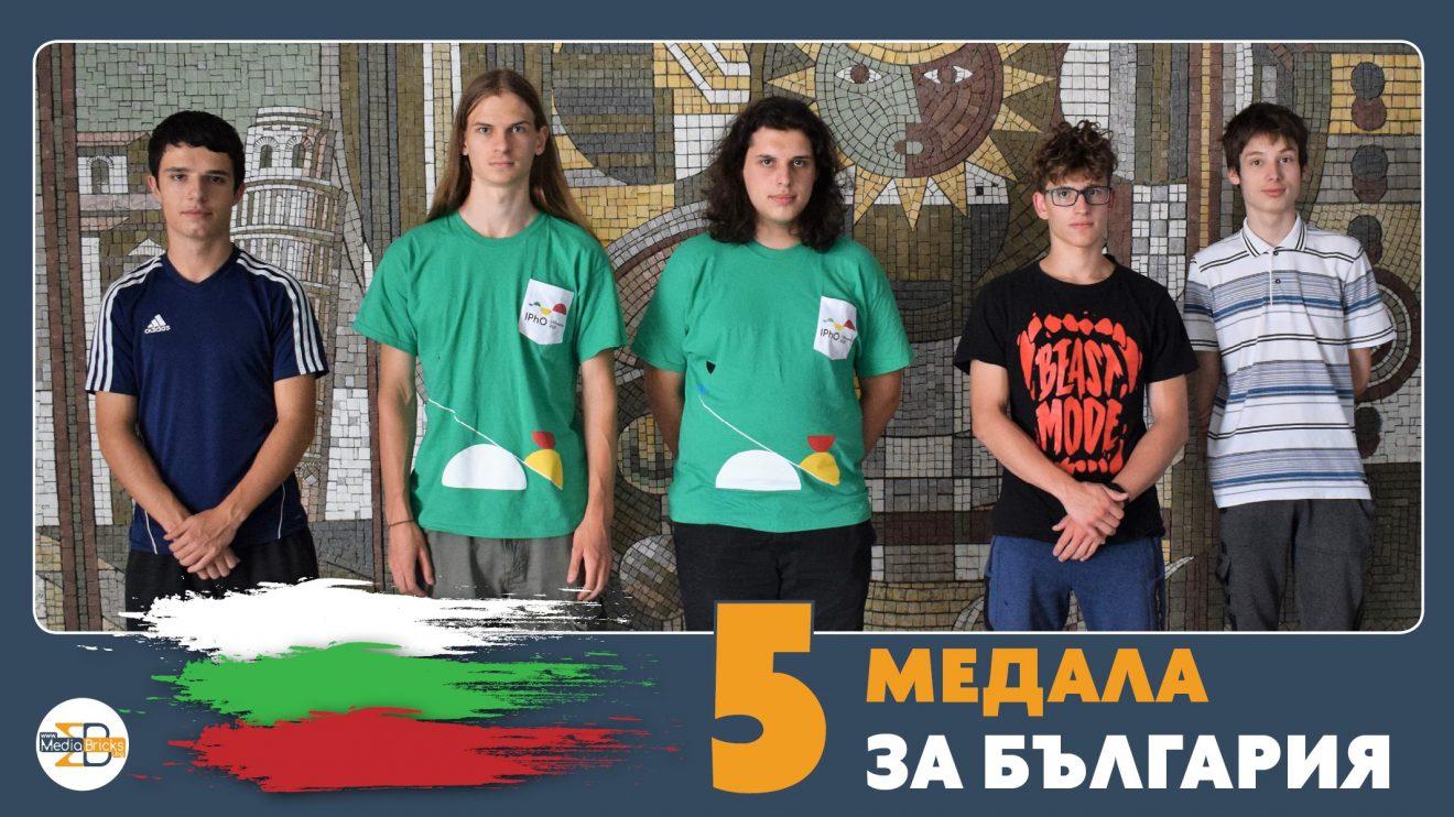 Успех! Българските ученици по физика спечелиха 5 медала от Международната олимпиада