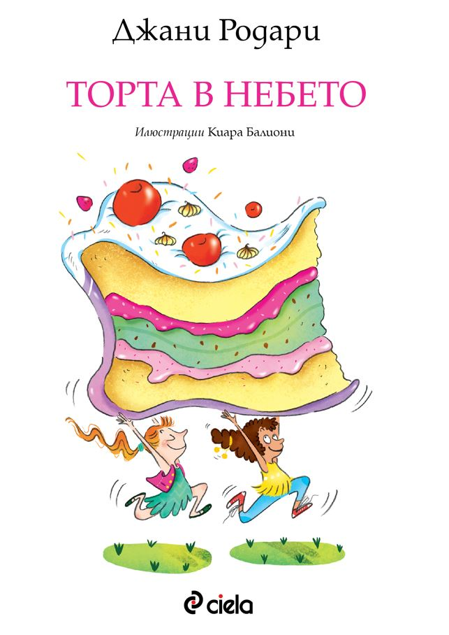 """Романът """"Торта в небето"""" от италианския майстор на приказките Джани Родари отново на български (откъс)"""