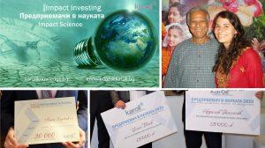"""До 6 септември е кандидатстването за безплатното обучение """"Предприемачи в науката"""" с награда от 30 000 лева"""