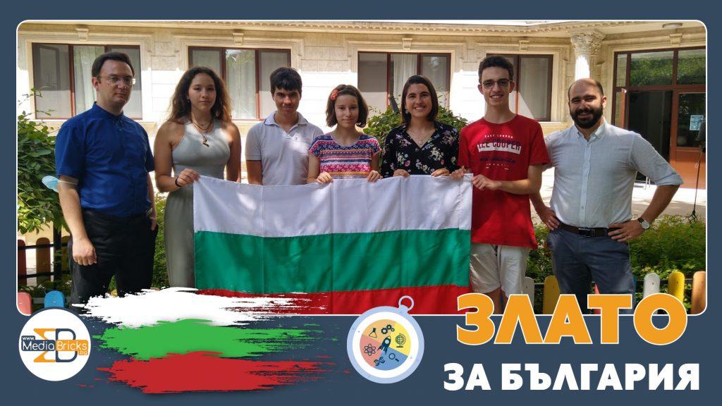 Успех! Българският отбор безапелационно завоюва златото на Международния турнир на младите естествоизпитатели