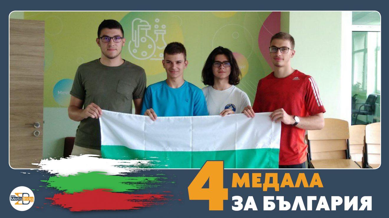 Най-добрите български ученици по химия спечелиха 4 медала от Международната олимпиада