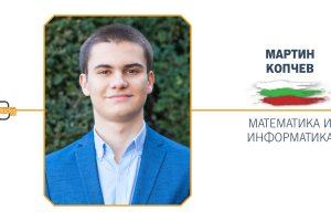 Интервю с олимпиец – Мартин Копчев, носител на над 30 медала от световни турнири по информатика и математика