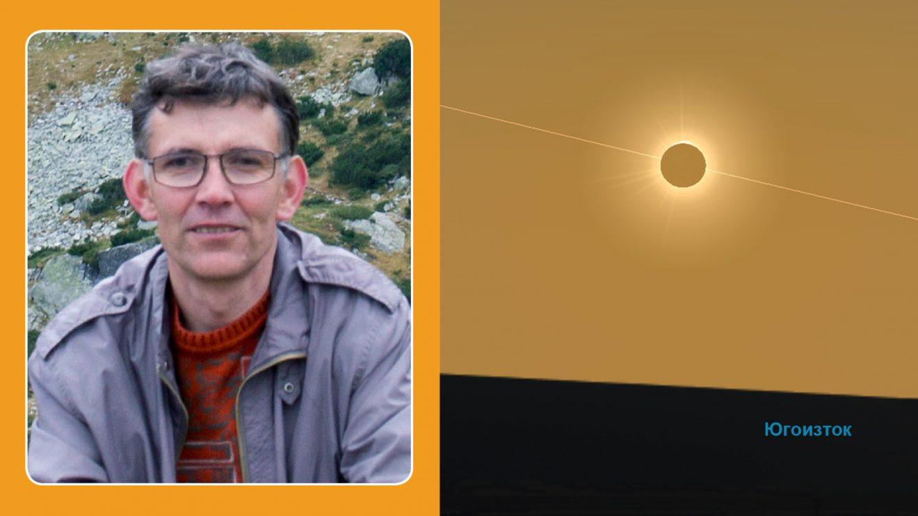 На 17 август астрофизикът Пенчо Маркишки ще обясни как да видим и снимаме предстоящите астрономически събития
