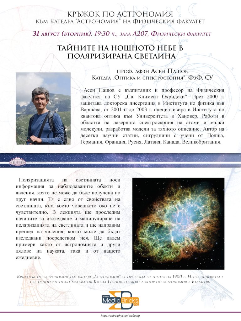 На 31 август в Кръжока по астрономия проф. Асен Пашов ще ни разкаже за тайните на нощното небе в поляризирана светлина
