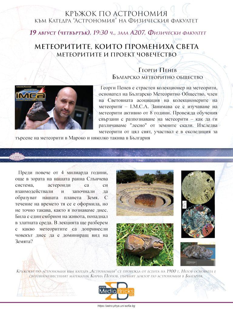 На 19 август в Кръжока по астрономия ще научим повече за метеоритите, които промениха света