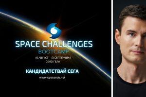 Обучителна програма за космически науки привлича експерти от НАСА, ЕКА и Сатфорд в България