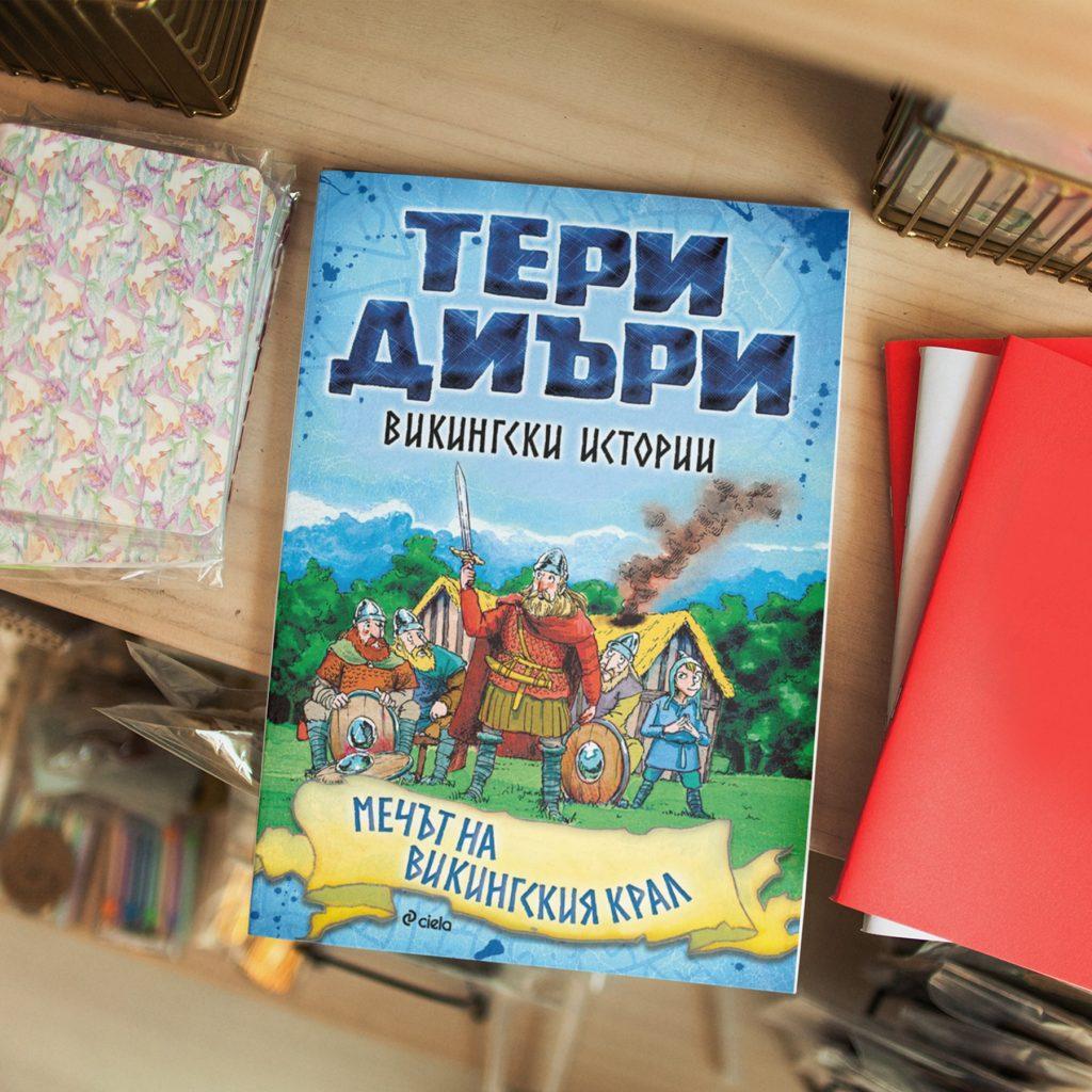 Нова поредица на Тери Диъри прави историята достъпна за децата (откъс)