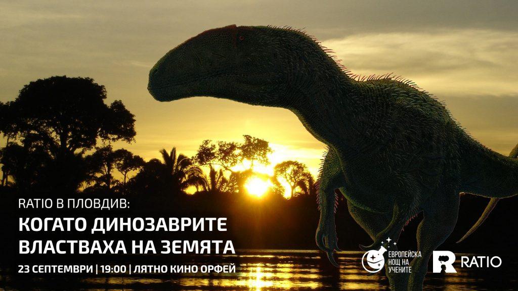 На 23 септември в Пловдив палеонтологът Владимир Николов ще ни разкаже за динозаврите, властвали на Земята
