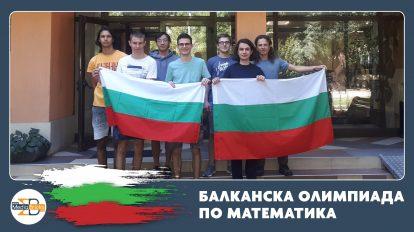 Български гимназисти участват в Балканската олимпиада по математика (видео)