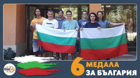 Българските математици спечелиха 6 медала от Балканската олимпиада