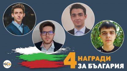 Български млади учени спечелиха 4 награди от най-престижния конкурс на Европа - EUCYS