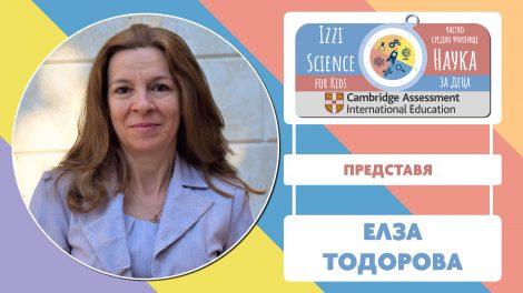 ЧСУ Izzi Science for Kids представя своя учител по математика Елза Тодорова