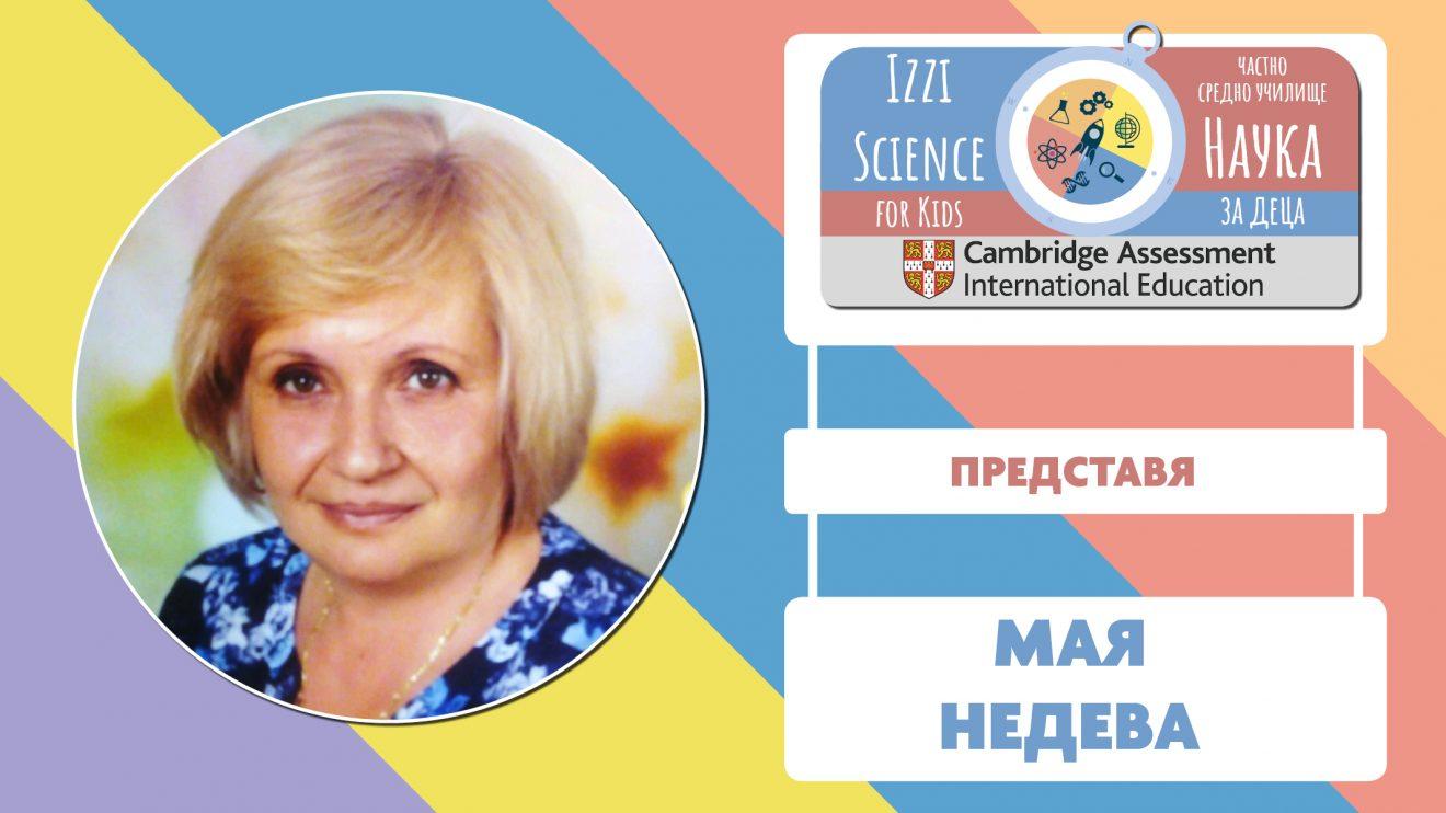 ЧСУ Izzi Science for Kids представя своя предучилищен педагог Мая Недева