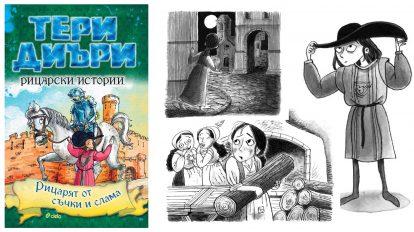 """История достъпна за деца - поредицата """"Рицарски истории"""" от Тери Диъри ни пренася в Средновековна Европа (откъс)"""