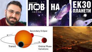 На лов за екзопланети