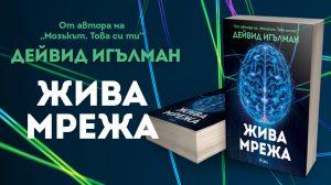 """Човешкият мозък като фино настроена """"Жива мрежа"""" в новата книга на Дейвид Игълман (откъс)"""