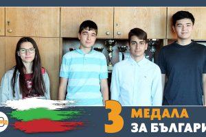 Български ученици спечелиха 3 медала от Балканската олимпиада по физика