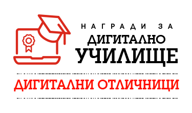 """А1 стартира конкурса """"Дигитално училище на България"""" за най-добри дигитален урок, дигитален проект и дигитална организация на преподаването"""