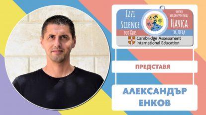 ЧСУ Izzi Science for Kids представя своя учител по спорт Александър Енков