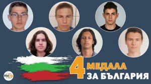 4 медала за България от силния международен математически турнир Romanian Master of Mathematics